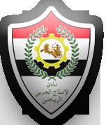 El Entag El Harby team logo
