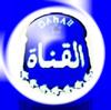 Al Qanah team logo
