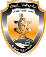 Al-Sahel Qatif team logo